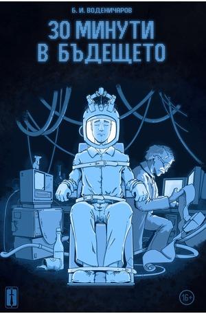 е-книга - 30 минути в Бъдещето