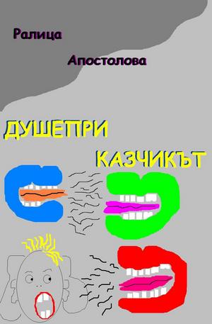 е-книга - Душеприказчикът