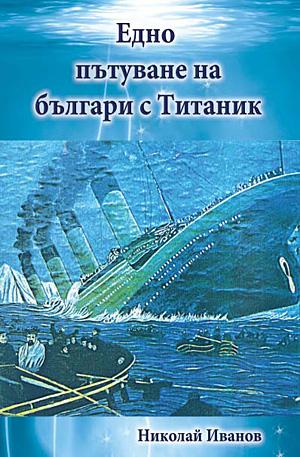 е-книга - Едно пътуване на българи с Титаник