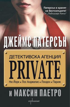 е-книга - Детективска агенция PRIVATE