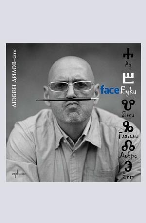 е-книга - FaceБуки - ePub