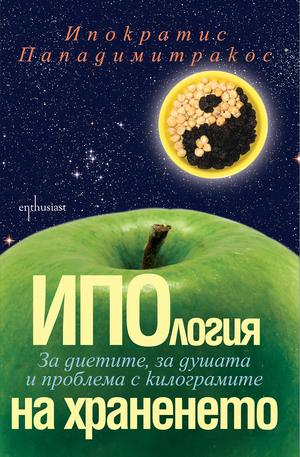 е-книга - ИПОлогия на храненето