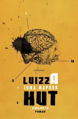 е-книга - LuizzA HUT - ePub
