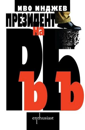 е-книга - Президент на РъБъ - ePub