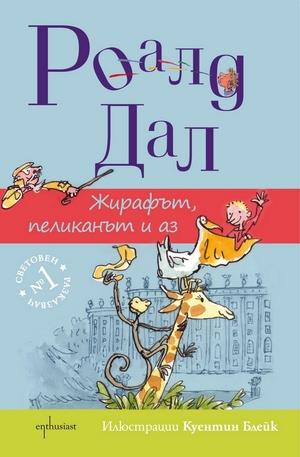 е-книга - Жирафът, пеликанът и аз
