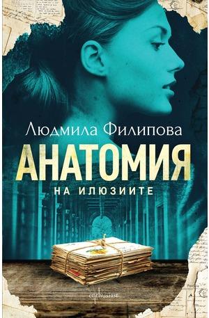 е-книга - Анатомия на илюзиите