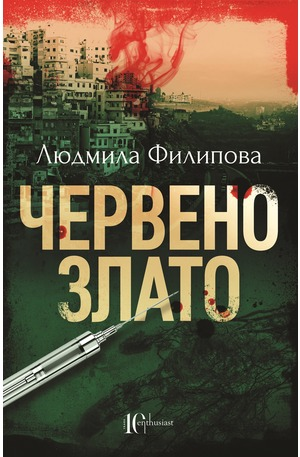 е-книга - Червено злато
