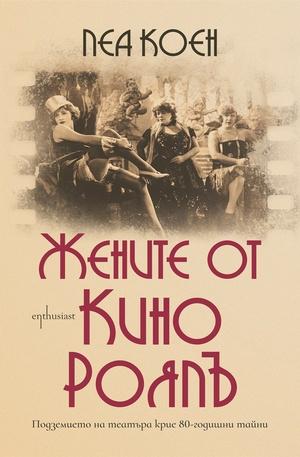 е-книга - Жените от Кино Роялъ