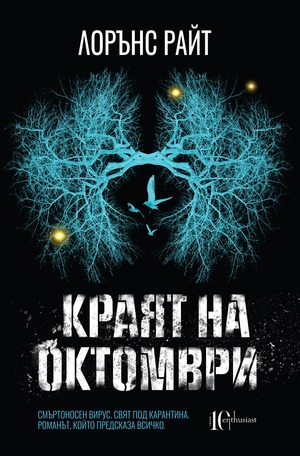 е-книга - Краят на октомври