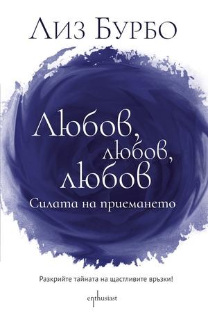 е-книга - Любов, любов, любов