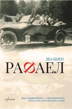 е-книга - Рафаел