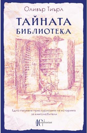 е-книга - Тайната библиотека