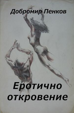 е-книга - Еротично откровение