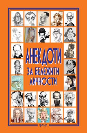 е-книга - Анекдоти за бележити личности