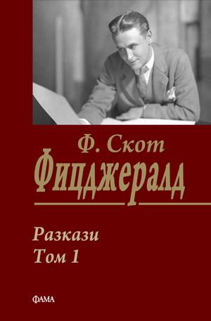е-книга - Разкази Том 1 - Франсис Скот Фицджералд