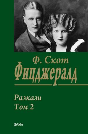 е-книга - Разкази Том 2 - Франсис Скот Фицджералд
