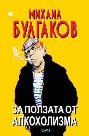 е-книга - За ползата от алкохолизма