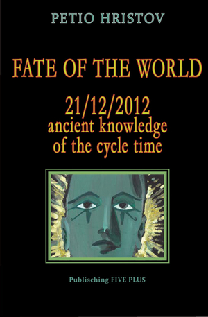 е-книга - Fate of the word
