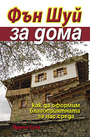 е-книга - Фън Шуй за дома