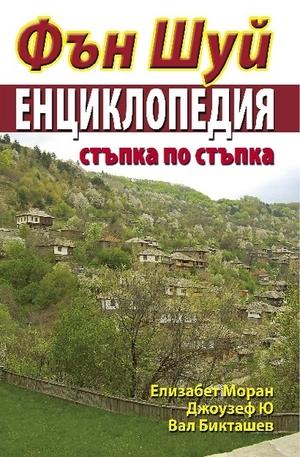 е-книга - Фън Шуй Енциклопедия: стъпка по стъпка