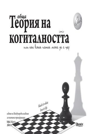 е-книга - Обща Теория на Когиталността