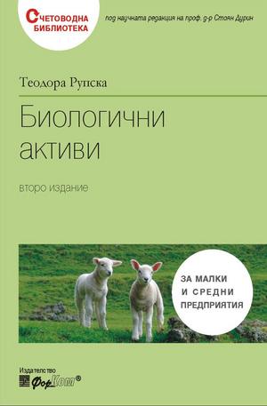 е-книга - Биологични активи
