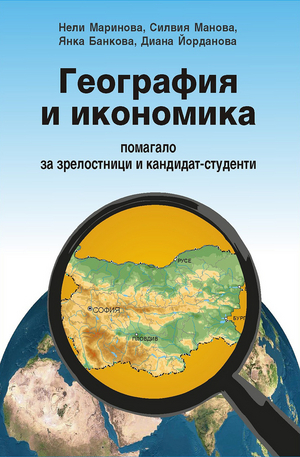 е-книга - География и икономика - Помагало за зрелостници и кандидат- студенти
