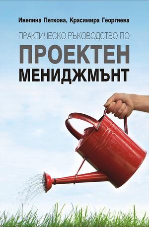 е-книга - Практическо ръководство по проектен мениджмънт