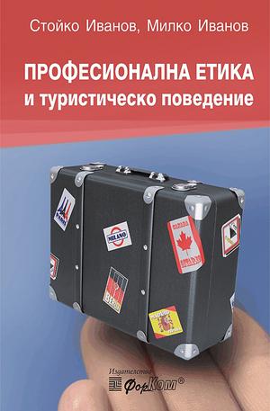 е-книга - Професионална етика и туристическо поведение