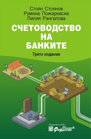 е-книга - Счетоводство на банките
