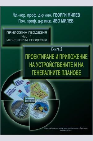 е-книга - Проектиране и приложение на устройствените и на генералните планове - книга втора