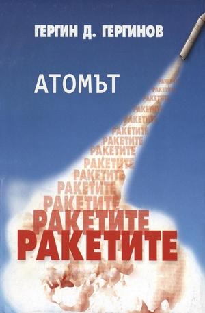 е-книга - Атомът