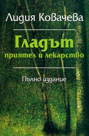 е-книга - По стъпките на Хипократ - Гладът- приятел и лекарство