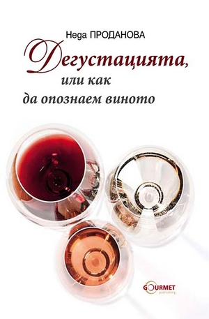 е-книга - Дегустацията, или как да опознаем виното