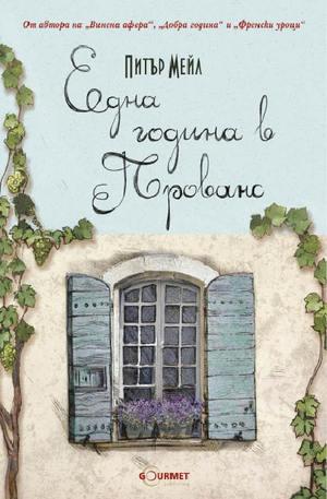 е-книга - Една година в Прованс