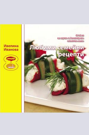 е-книга - Любими семейни рецепти