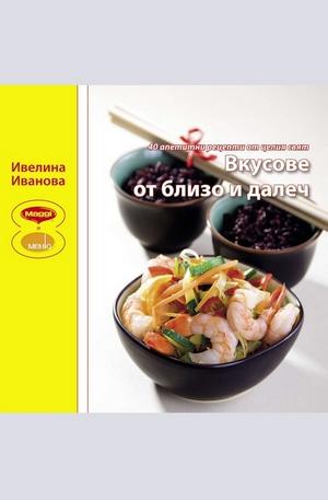 е-книга - Вкусове от близо и далеч
