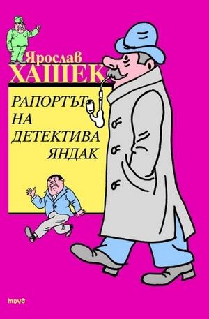 е-книга - Рапортът на детектива Яндак