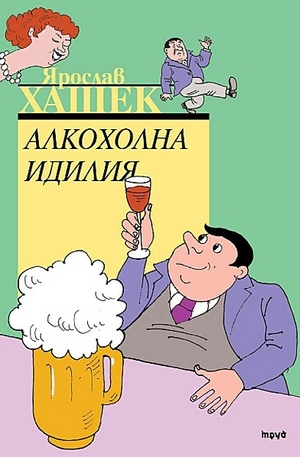 е-книга - Алкохолна идилия