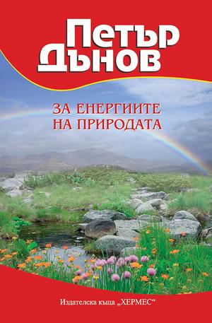 е-книга - Петър Дънов: За енергиите на природата