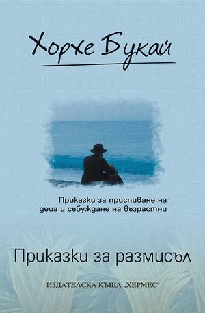 е-книга - Приказки за размисъл