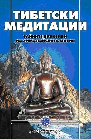 е-книга - Тибетски медитации -  Тайните практики на хималайската магия