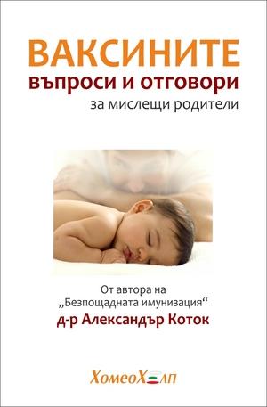 е-книга - Ваксините - Въпроси и отговори за мислещи родители