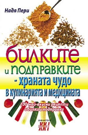 е-книга - Билките и подправките - храната чудо в кулинарията и медицината