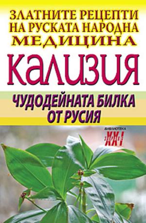е-книга - Кализия - чудодейната билка от Русия