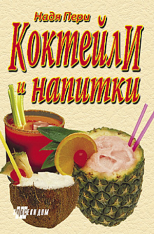е-книга - Коктейли и напитки