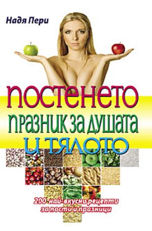 е-книга - Постенето - празник за душата и тялото