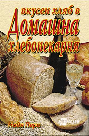е-книга - Вкусен хляб в домашна хлебопекарна