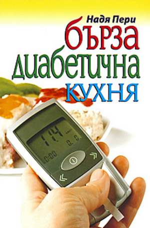 е-книга - Бърза диабетична кухня