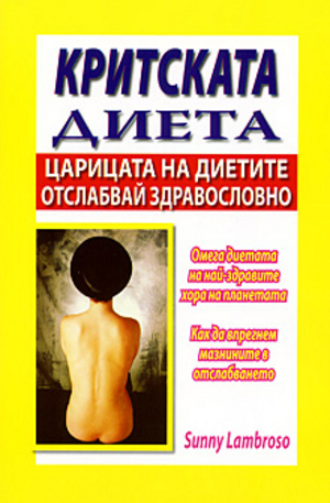 е-книга - Критската диета